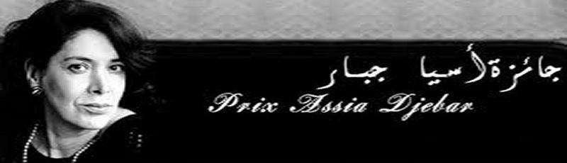الجزائر العاصمة - Grand Prix Assia-Djebar du roman