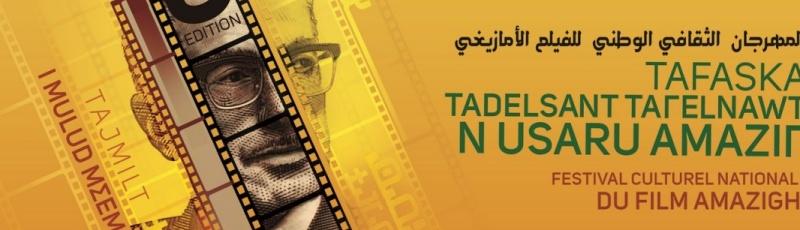 El-Oued - FCNAFA : Festival culturel national du film amazigh