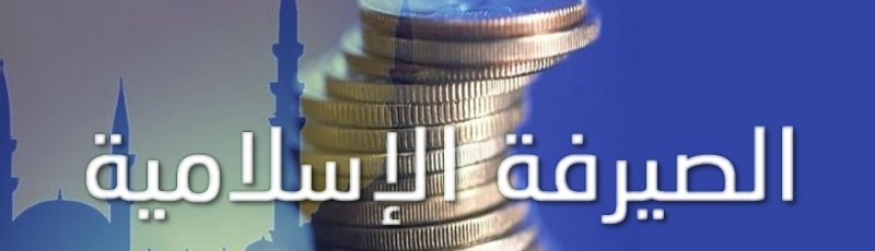 الجزائر - Finance islamique