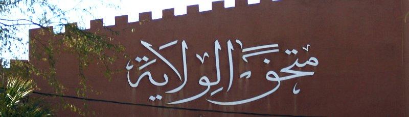Toute l'Algérie - Musée Public National