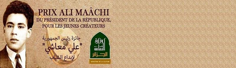Toute l'Algérie - Prix du Président de la République pour les jeunes créateurs Ali-Maâchi