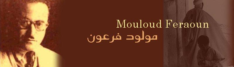 تيزي وزو - Mouloud Feraoun