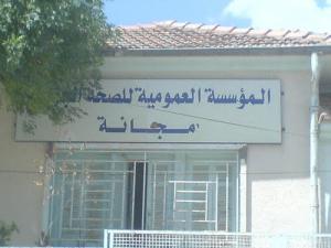 مدخل المؤسسة العمومية للصحة بمدينة مجانة