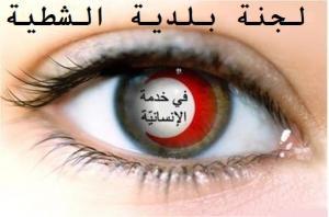 الهلال الاحمر لجنة بلدية الشطية