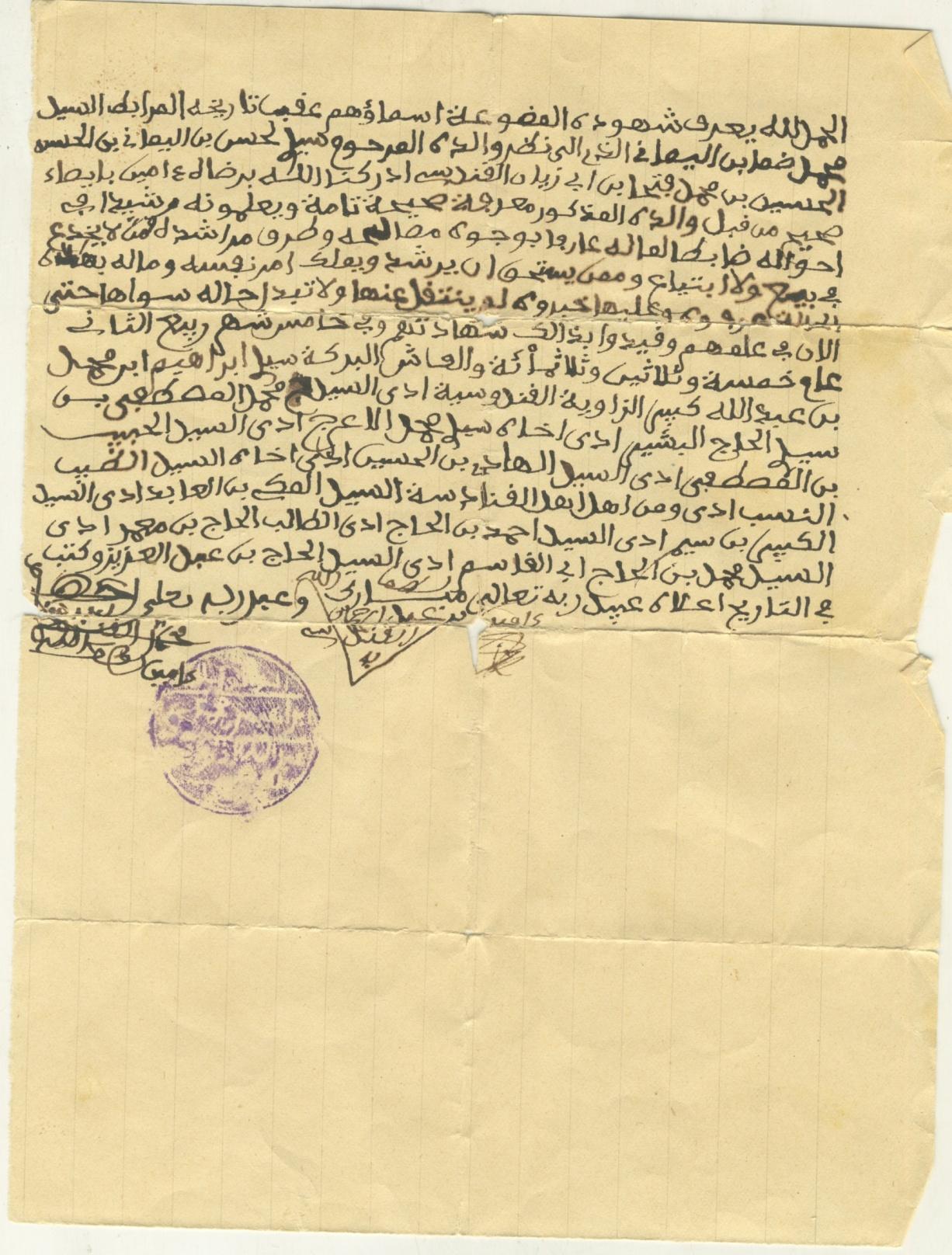 التعريف بالمرابط القندوسي الشريف سيدي محمد بن يماني