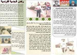 العربي بزاز