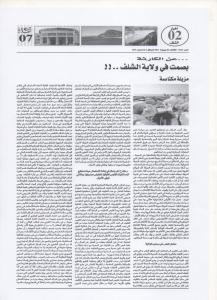 المخلفات الطبية هي كارثة تتوغل بصمت في ولاية الشلف ..!!