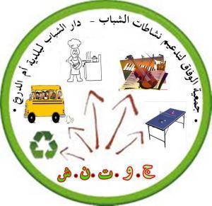 جمعية الوفاق لتديم نشاطات الشباب