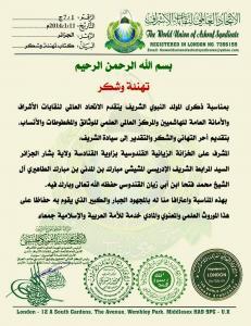 Félicitations adressées à M. Tahiri Moubarak