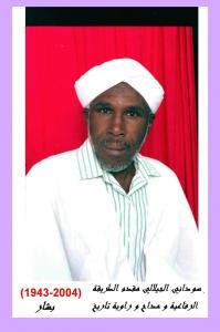 Salem Djillali, Mokadem TarikaRifaiya