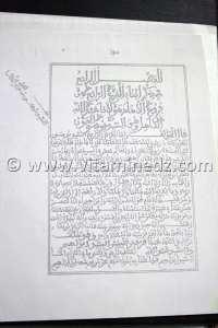 Copie de manuscrits à Guentour sur les familles et leurs origines (علم الأنساب)