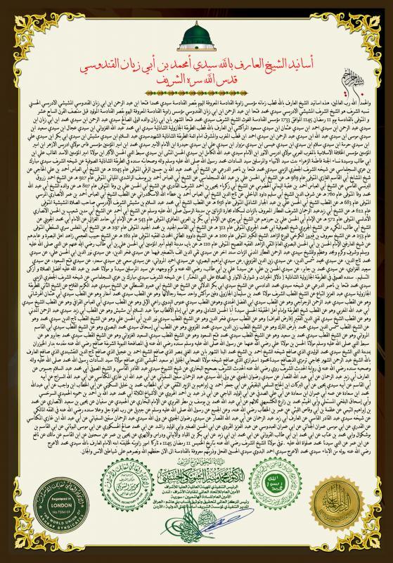 Arbre g�n�alogique et spirituel Cheikh Sidi Mahammed ben Abi Ziane Al kandoussi