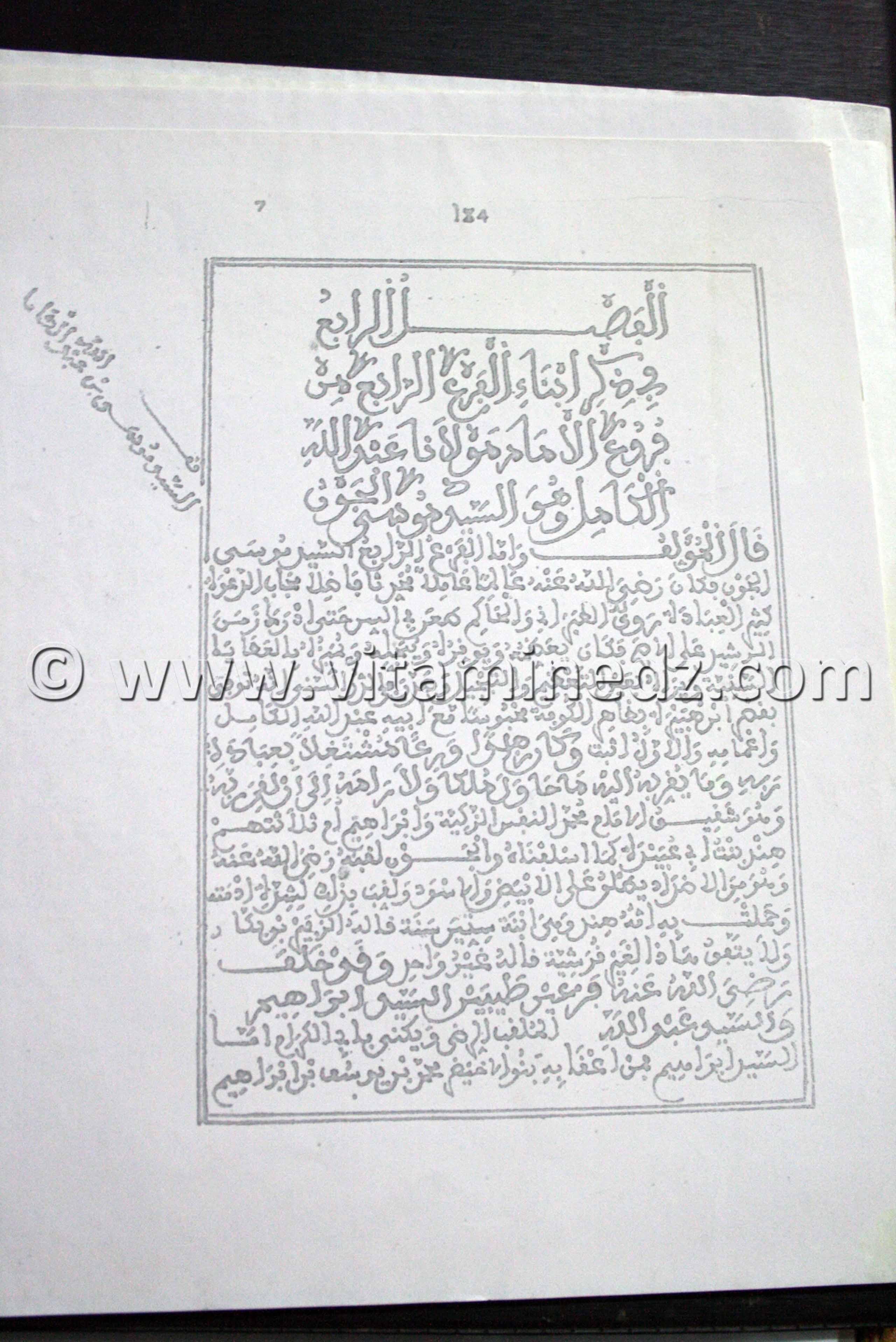 Copie de manuscrits � Guentour sur les familles et leurs origines (علم الأنساب)
