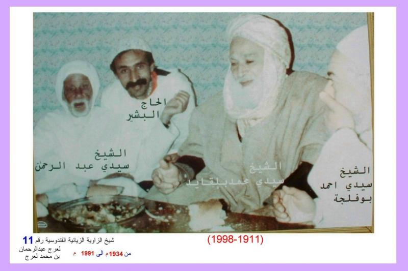 Cheikh Laredj Abderrahmane Cheikh Zaouia Ziyania El Kandoussia 1934-1994