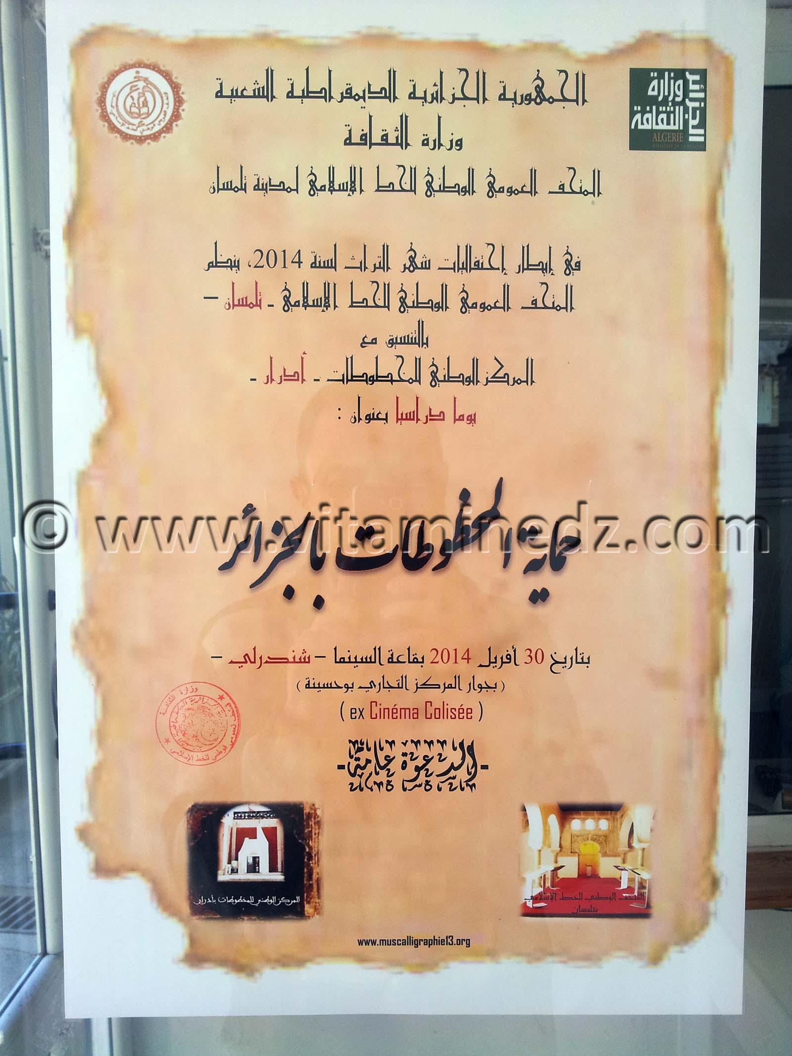 Conf�rence sur les manuscrits et leur pr�servation � Tlemcen