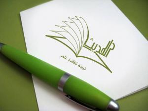 Logo Dar El Hadith - Tlemcen