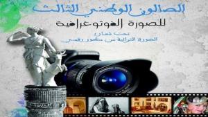 120 فنان بالصالون الوطني للتصوير بعنابة