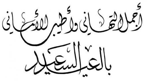 """Résultat de recherche d'images pour """"voeux de l'aid el fitr en arabe"""""""