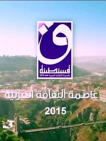 Le logo officiel de la manifestation : Constantine capitale de la culture arabe 2015