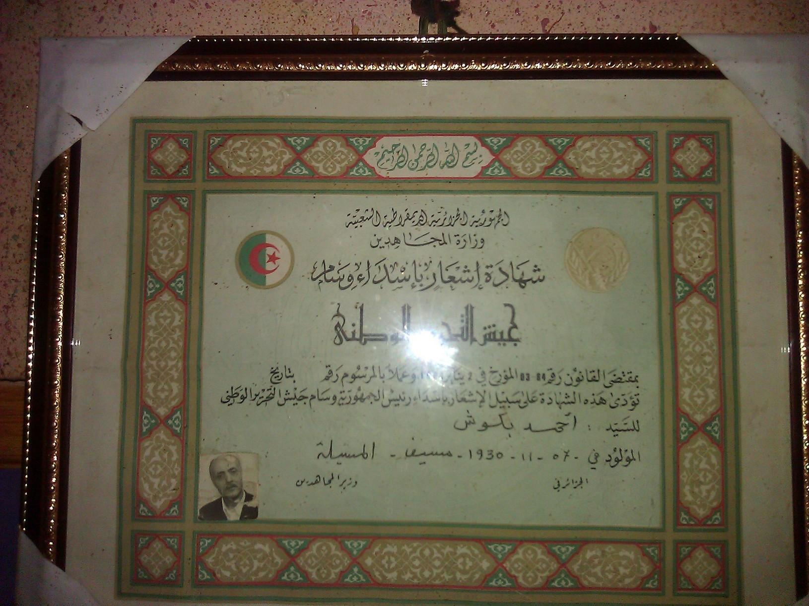 المجاهد احمد بكوش المدعو حملاوي ahmed bakoushe