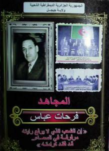 Célébration de l'anniversaire de la disparition de Ferhat Abbas à Jijel: Hommage à la mémoire d'un grand militant