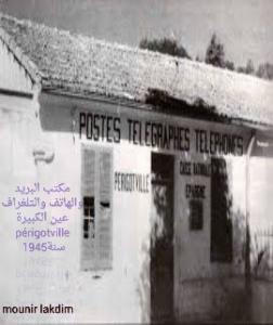 مكتب البريد سنة 1945