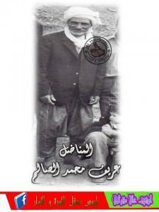 LE MILITANT ARRIF MOHAMED SALAH