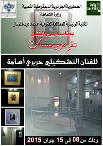 معرض منمنمات للفنان التشكيلي حريري أسامة