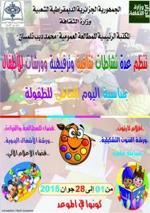 bibliothèque principal de la lecture publique mohamed dib
