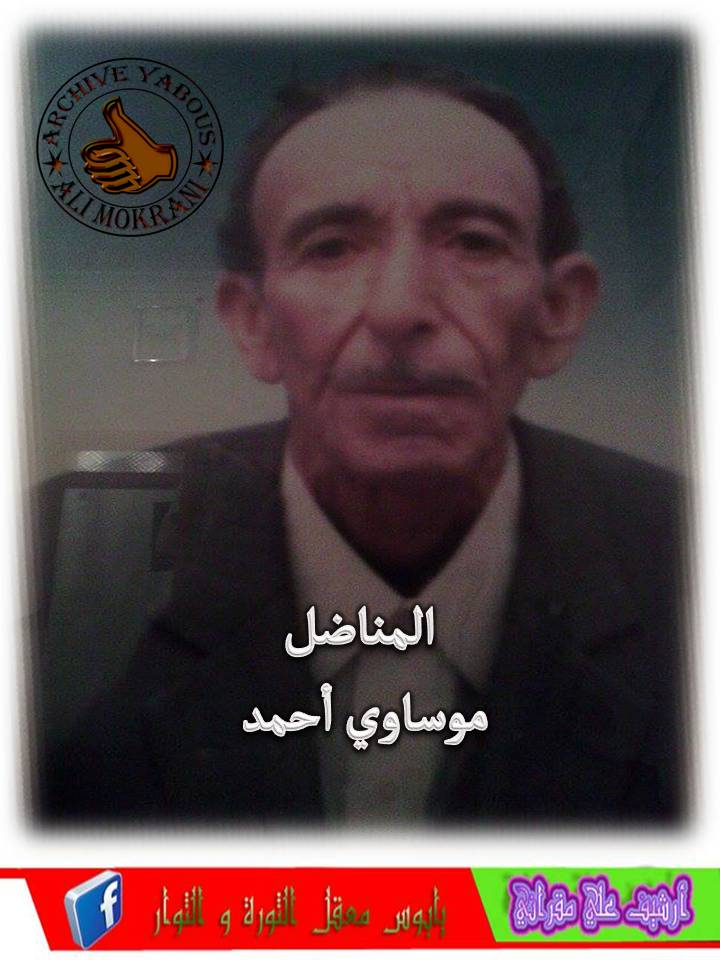 موساوي أحمد المعروف ب بومنجل.