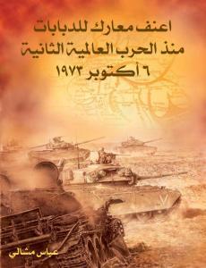 محاربي الشرق الاوسط