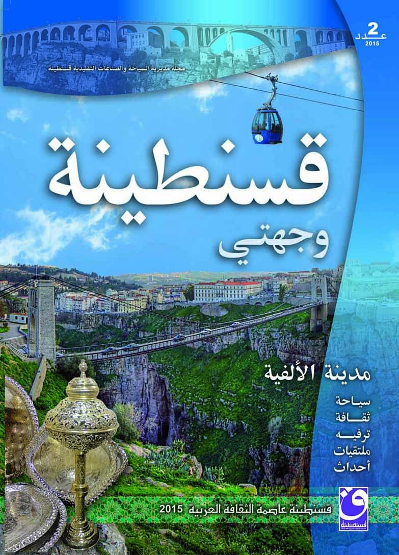 إصدار العدد الجديد لمجلة مديرية السياحة بعنوان