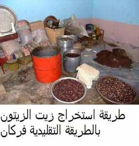 استخراج زيت الزيتون بالطرقة التقليدية ....( زيت فركان )