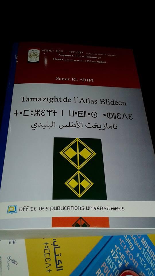 Le tamazight de l atlas blid en enfin publi alg rie for Les salons de l atlas
