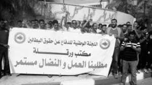 Journée des droits de l'homme: Commémoration des chômeurs et intellectuels à Ouargla