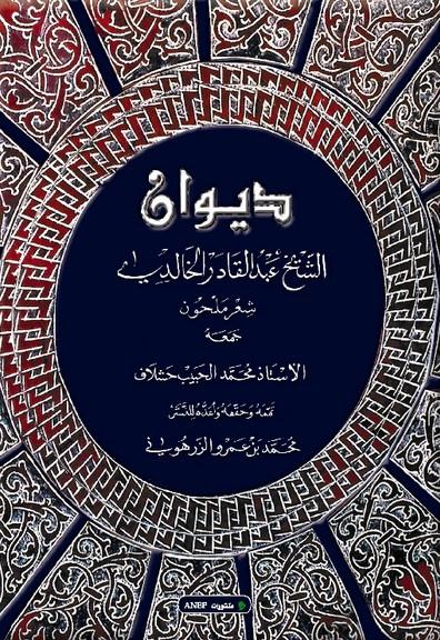 ديوان الشيخ عبد القادر الخالدي: شعر ملحون