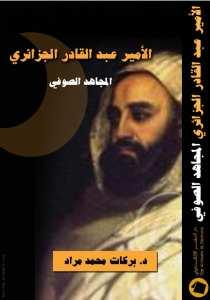 الأمير عبد القادر الجزائري المجاهد الصوفي