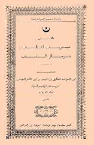 تعريف الخلف برجال السلف أبو القاسم محمد الحفناوي