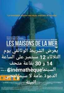 Les maisons de la mer, documentaire réalisé par Hamza Mohamed et Ania Mendil