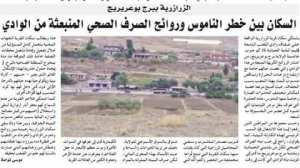 وادي قرية الزرازرية ببلدية الحمادية بات يشكل خطرا على سكانها بعد تلوث مياه الوادي