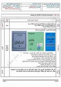 مذكرات التربية المدنية السنة 1