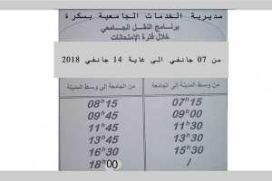 برنامج نقل الجامعي خلال فترة الامتحانات من 07 الى 14 جانفي 2018