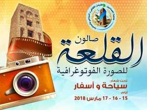 صالون القلعة للصورة الفوتوغرافية  أيام 17.16.15 مارس 2018 تحت شعار