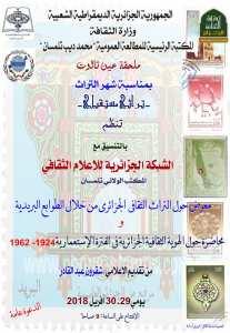 معرض بعنوان التراث الثقافي الجزائري من خلال الطوابع البريدية