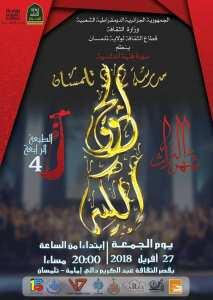 4ème édition de l'ensemble andalous de l'école de Tlemcen