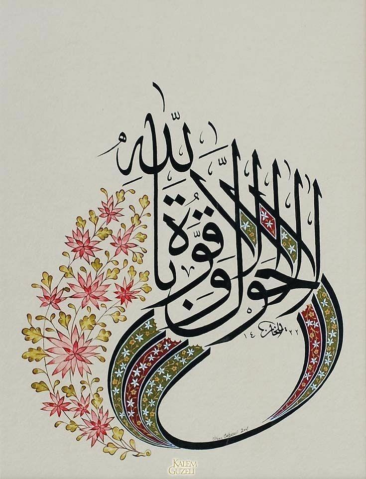 Le Musée de la Calligraphie Islamique de Tlemcen publie le 1er numéro d'une revue culturelle spécialisée...!