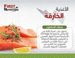 TOP-FOOD-SAUMON