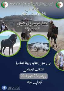 Waada Merssa Benmhidi (Porsay) Waada des Msirda
