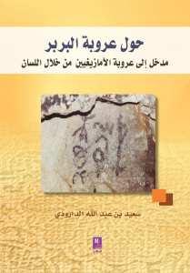 كتاب: حول عروبة البربر - مدخل إلى عروبة الأمازيغيين من خلال اللسان -