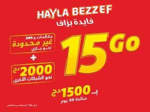 فايدة بزاف العرض جازي Hayla Bezzef تمنحك المزيد من االمزايا !